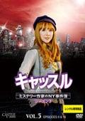 キャッスル/ミステリー作家のNY事件簿 シーズン3 Vol.5