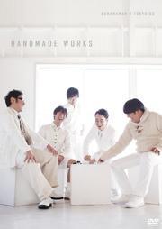 バナナマン&東京03 HANDMADE WORKS
