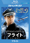 【Blu-ray】フライト