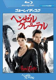 【Blu-ray】ヘンゼル&グレーテル エクステンデッド・バージョン