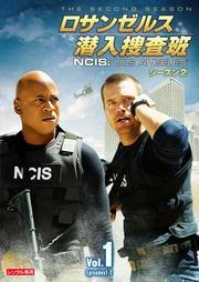 ロサンゼルス潜入捜査班 〜NCIS:Los Angeles シーズン2セット