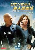 ロサンゼルス潜入捜査班 〜NCIS:Los Angeles シーズン2 vol.2