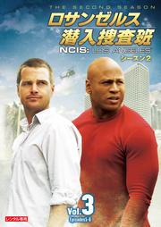 ロサンゼルス潜入捜査班 〜NCIS:Los Angeles シーズン2 vol.3