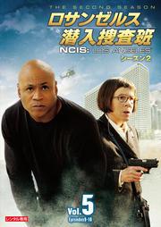ロサンゼルス潜入捜査班 〜NCIS:Los Angeles シーズン2 vol.5