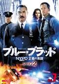 ブルー・ブラッド NYPD 正義の系譜 シーズン2 Vol.7