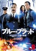 ブルー・ブラッド NYPD 正義の系譜 シーズン2 Vol.9