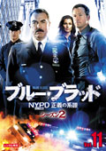 ブルー・ブラッド NYPD 正義の系譜 シーズン2 Vol.11