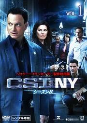 CSI:NY シーズン8 &シーズン9セット