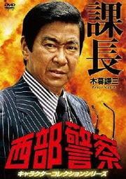 西部警察 キャラクターコレクションシリーズ 課長 木暮謙三
