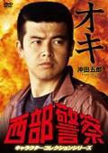 西部警察 キャラクターコレクションシリーズ オキ 沖田五郎