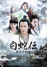 白蛇伝〜転生の妖魔 13