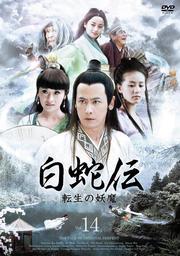白蛇伝〜転生の妖魔 14