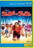 【Blu-ray】シュガー・ラッシュ