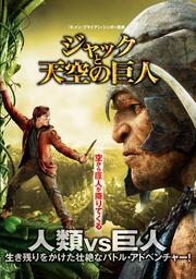 ジャックと天空の巨人 (2013)