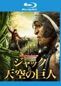 【Blu-ray】ジャックと天空の巨人