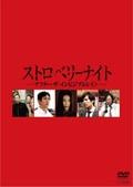 ストロベリーナイト (スペシャルドラマ)