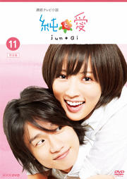 連続テレビ小説 純と愛 完全版 VOL.11