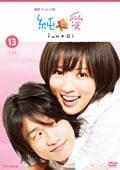 連続テレビ小説 純と愛 完全版 VOL.9