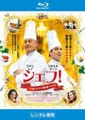 【Blu-ray】シェフ!〜三ツ星レストランの舞台裏へようこそ〜