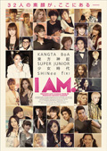 I AM. 〜SMTOWN LIVE WORLD TOUR in Madison Square Garden〜