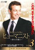 ヒューマニスト 〜堕ちた弁護士〜 2ND SEASON Vol.3