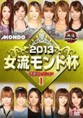 麻雀プロリーグ 2013女流モンド杯