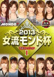 麻雀プロリーグ 2013女流モンド杯 予選セレクション1
