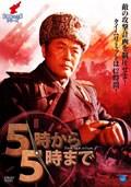北朝鮮の全貌シリーズ 5時から5時まで