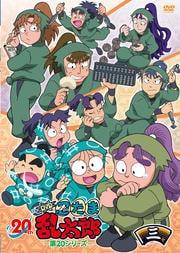忍たま乱太郎 第20シリーズ 三の段