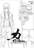 NARUTO-ナルト- 疾風伝 特別編【力-Chikara-白】