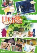 ふるさと再生 日本の昔ばなし パート1 8巻 (三つの斧 ほか)