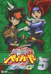 メタルファイト ベイブレード ZERO G 第5巻