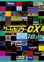 ゲームセンターCX 18.0