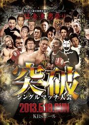 猛者連 〜男祭り〜 ザ・突破 シングルマッチ大会 2013.5.19.SUN at.KBSホール