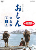 連続テレビ小説 おしん 完全版 第4巻