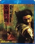 【Blu-ray】楽園の瑕 終極版