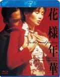 【Blu-ray】花様年華