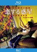【Blu-ray】恋する惑星