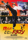【Blu-ray】燃えよ!じじぃドラゴン 龍虎激闘