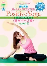 楽しみながら、誰でもできる Positive Yoga<基本ポーズ編> VersionII