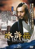 水滸伝 Vol.26