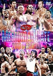 MEMORIAL GATE 2013 in 和歌山