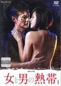 連続ドラマW 女と男の熱帯 1