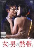 連続ドラマW 女と男の熱帯 2