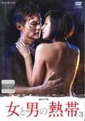 連続ドラマW 女と男の熱帯 3