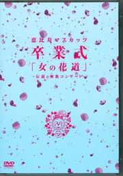 恵比寿マスカッツ 卒業式「女の花道」〜伝説の解散コンサート〜 DISC 1 ライブ映像〜前夜祭〜