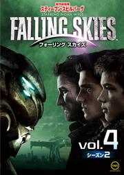 フォーリング スカイズ<セカンド・シーズン> Vol.4