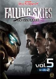 フォーリング スカイズ<セカンド・シーズン> Vol.5