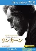 【Blu-ray】リンカーン