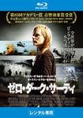【Blu-ray】ゼロ・ダーク・サーティ